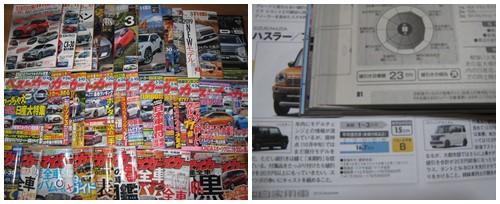 月刊自家用車などの各種車雑誌