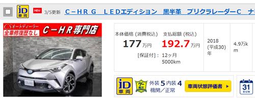 中古車 特別仕様車LEDエディション