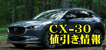 CX-30 値引き