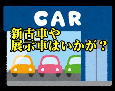 少ない 在庫車・展示車・新古車