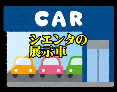 新車を最大値引きで買うにはマイナーチェンジ後などに旧型の展示車