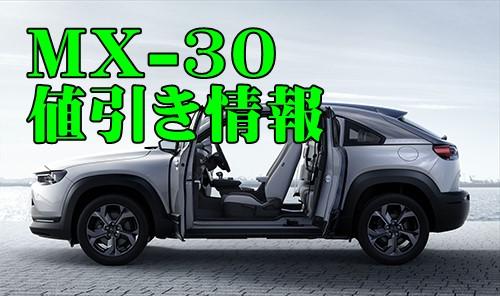 MX-30 値引き