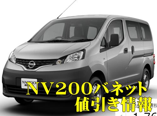 NV200バネット 値引き