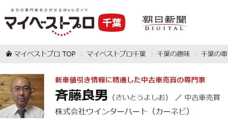 株式会社ウインターハート斉藤良男
